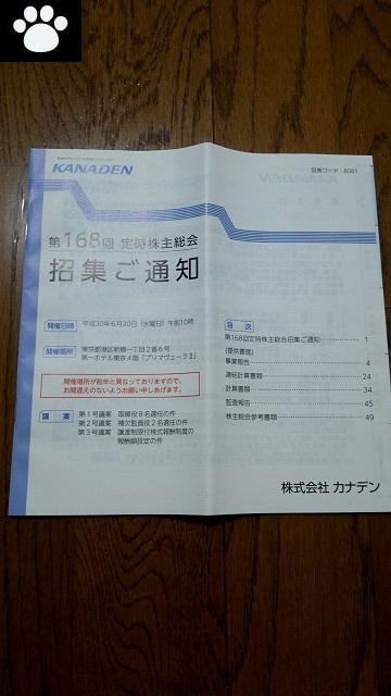 カナデン8081株主総会1
