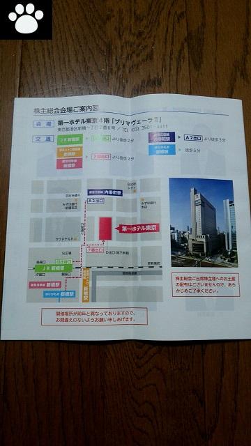 カナデン8081株主総会2