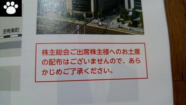 カナデン8081株主総会3