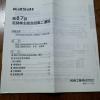 河西工業7256株主総会1
