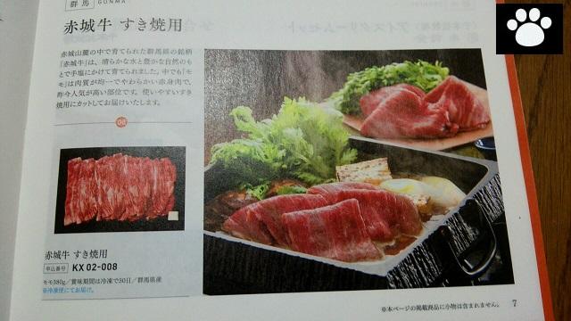 KDDI9433株主優待2