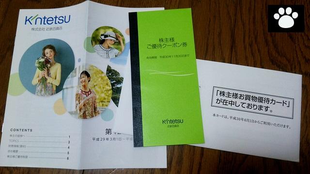 近鉄百貨店8244株主優待1