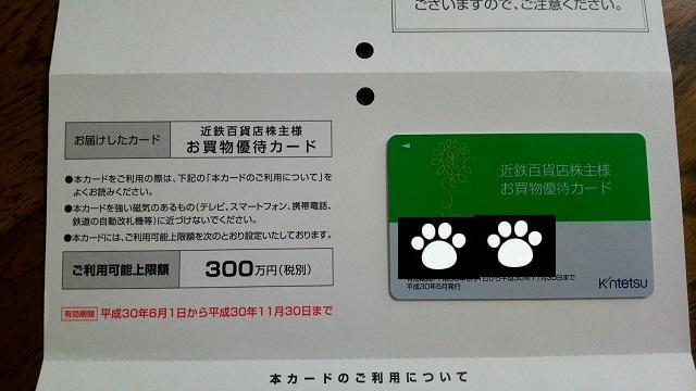 近鉄百貨店8244株主優待2