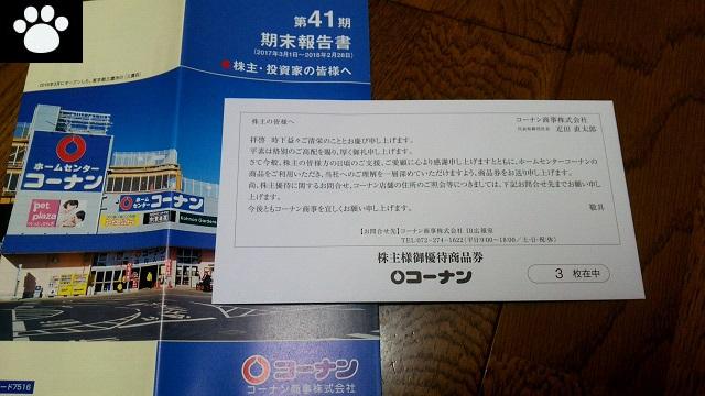 コーナン商事7516株主優待1