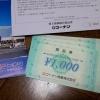 コーナン商事7516株主優待2
