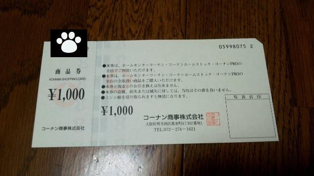 コーナン商事7516株主優待4