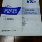 近鉄エクスプレス9375株主総会1