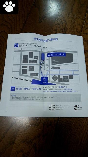 近鉄エクスプレス9375株主総会2