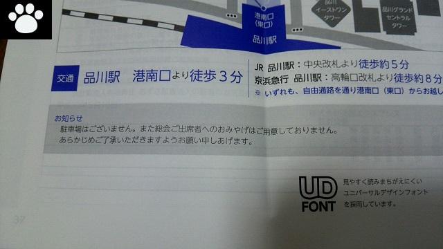 近鉄エクスプレス9375株主総会3