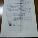 タカラレーベン8897株主総会1