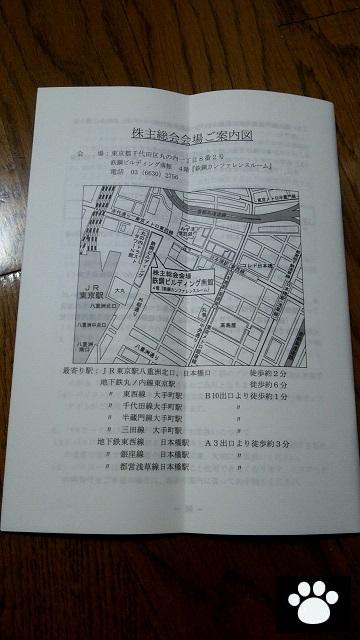 タカラレーベン8897株主総会2