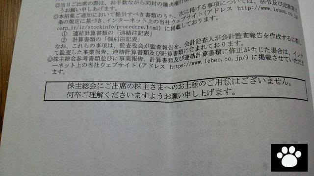 タカラレーベン8897株主総会3