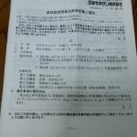 三谷セキサン5273株主優待1