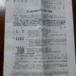 エムアップ3661株主総会1