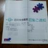 マクニカ・富士エレ3132株主総会1