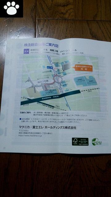 マクニカ・富士エレ3132株主総会2