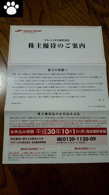 マルハニチロ1333株主優待1