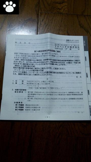 マルハニチロ1333株主総会1