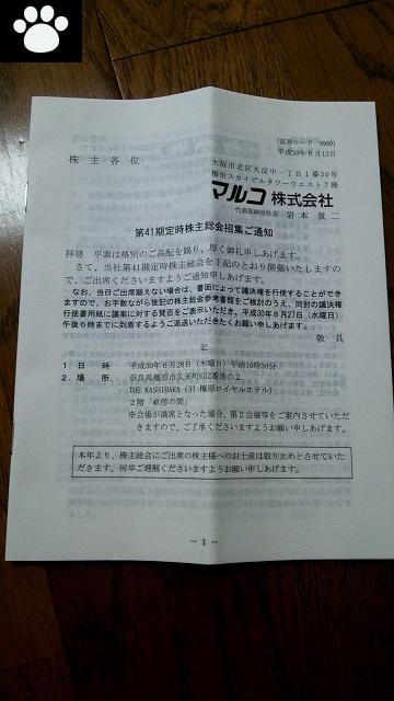 マルコ9980株主総会1