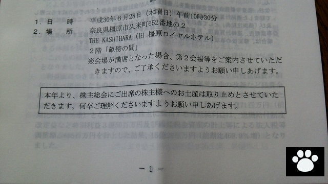 マルコ9980株主総会2