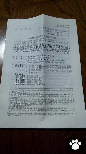 松屋フーズ9887株主優待1