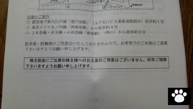 松屋フーズ9887株主優待3