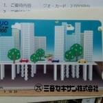 三谷セキサン5273株主優待2