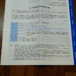 NECキャピタルソリューション8793株主総会1