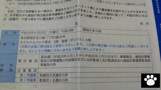 NECキャピタルソリューション8793株主総会2