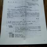 高周波熱錬5976株主総会1