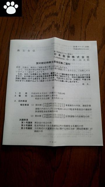 日本製麻3306株主総会1