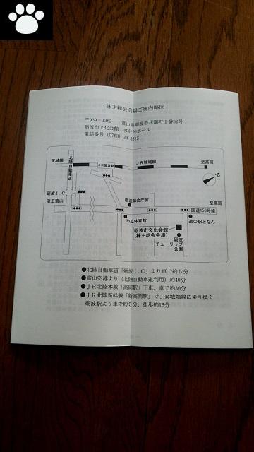 日本製麻3306株主総会2