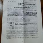 日本ギア工業6356株主総会1