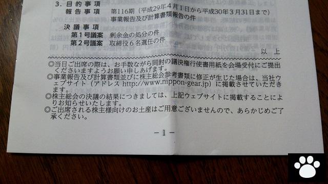 日本ギア工業6356株主総会2