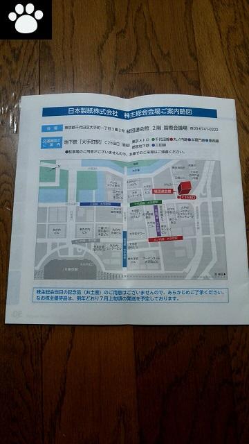 日本製紙3863株主総会2