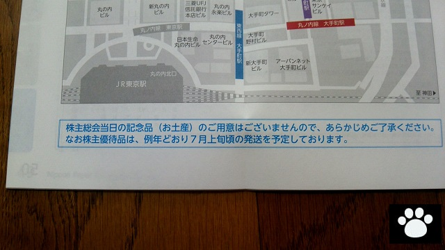 日本製紙3863株主総会3