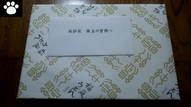 日東富士製粉2003株主優待1