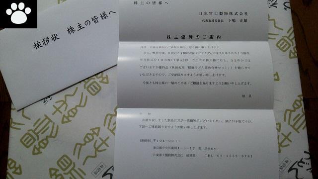 日東富士製粉2003株主優待2