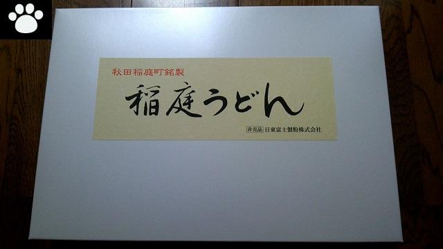 日東富士製粉2003株主優待3