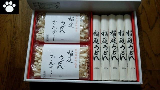 日東富士製粉2003株主優待4