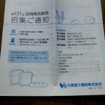 日東富士製粉2003株主総会1