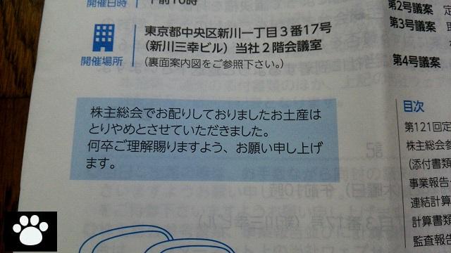 日東富士製粉2003株主総会2