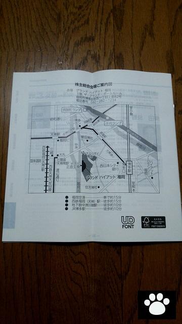 OCHIホールディングス3166株主総会2