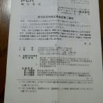 PCA9629株主総会1