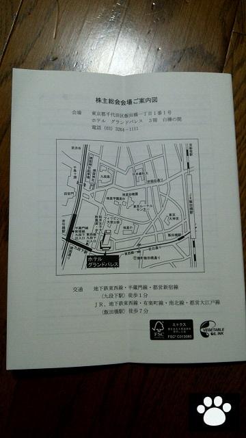 PCA9629株主総会2