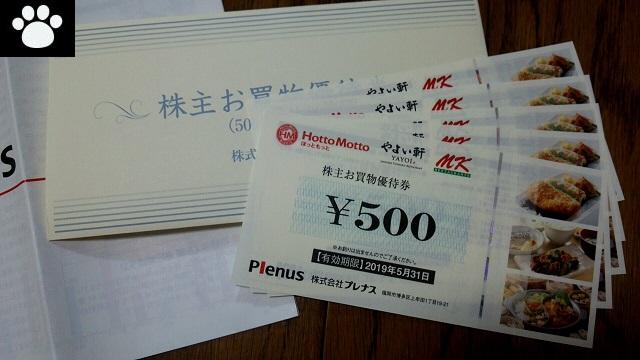 プレナス9945株主優待2