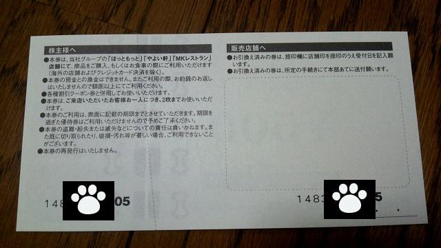 プレナス9945株主優待4