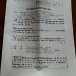 プレサンスコーポレーション3254株主総会1