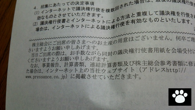 プレサンスコーポレーション3254株主総会3