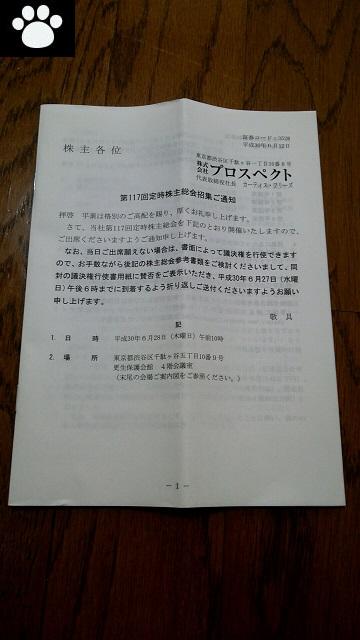 プロスペクト3528株主総会1